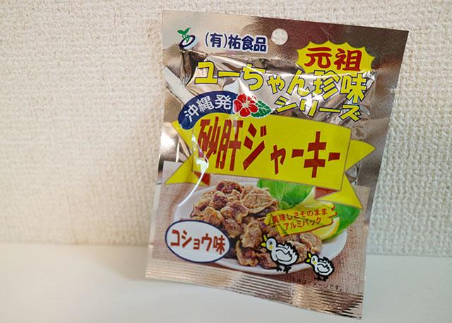 砂肝ジャーキー 108円