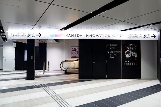 「HANEDA INNOVATION CITY(羽田イノベーションシティ)」