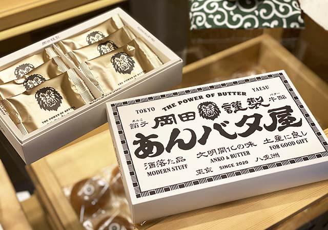 あんバタフィナンシェ(6個入り1,620円)
