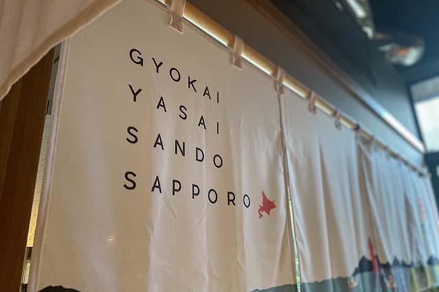 「魚貝と野菜札幌さんど。神宮前」