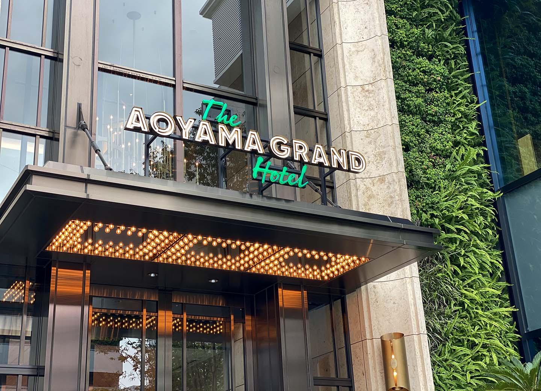 【青山】あのオシャレな建物の正体!80年代風ホテル「THE AOYAMA GRAND HOTEL」|絶景ルーフトップバーも