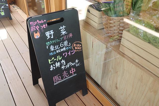 常設のファーマーズマルシェではお弁当やアルコール類も販売