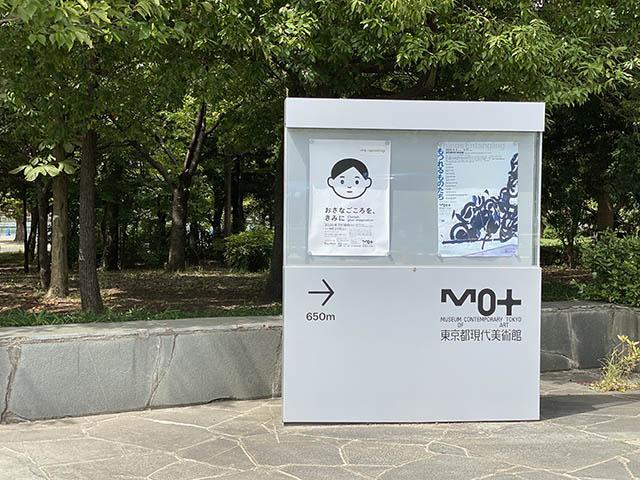 木場公園の敷地内には東京都現代美術館があります