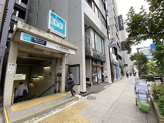 「小伝馬町」駅3番出口からのCOMMISSARYへのアクセス