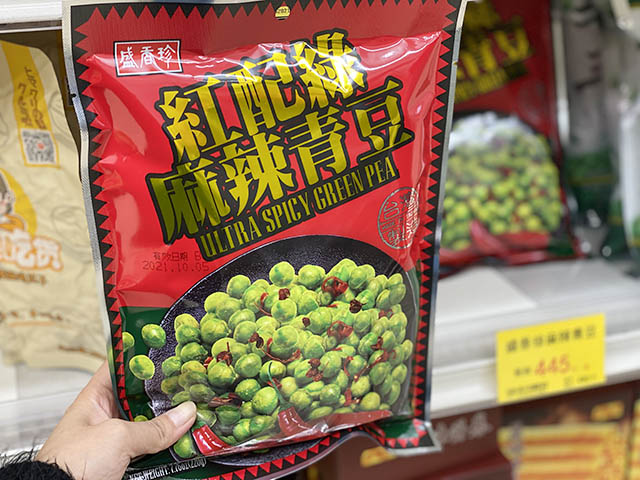 麻辣青豆(マーラーグリーンピース) 445円(税別)