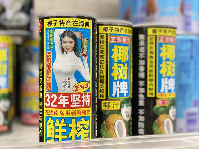 椰樹牌(ココナッツミルクジュース) 149円(税別)
