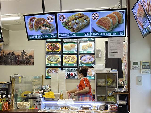 三宝粥店(サンポウカユテン)
