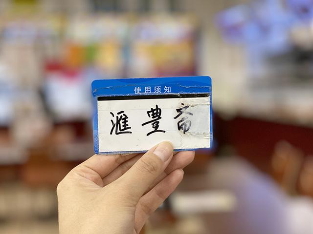 お店で借りるカードの裏面には店舗名が記載されており、他の店舗では利用できません