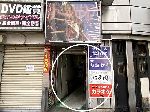 そのまま進むと左手に「4F 友誼食府」の看板があります。こちらが建物入口です