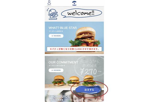 アプリ上の「注文する」を選択 ※イメージ画像
