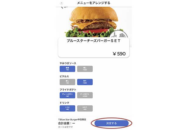 購入する商品とアレンジを選択し、クレジットカードで決済します ※イメージ画像