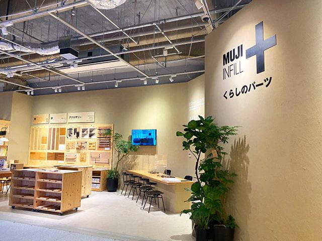 2階 部分リフォーム「MUJI INFILL +」