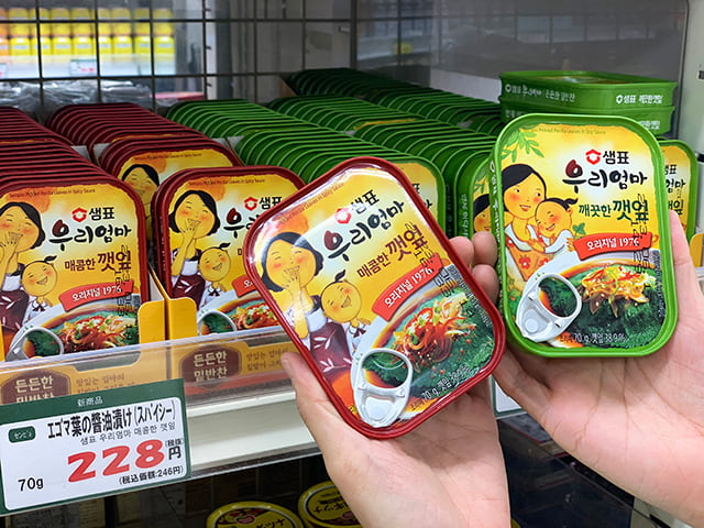 「えごまの葉醤油漬け」228円(税抜)
