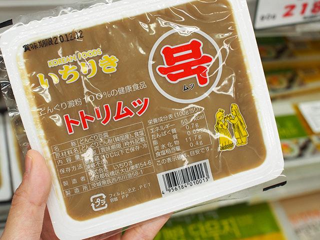 「トトリムッ」475円(税抜)