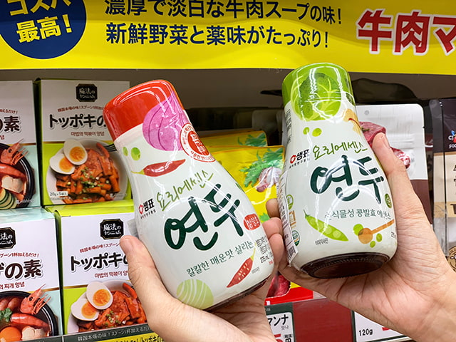 「ヨンドゥ」658円(税抜)