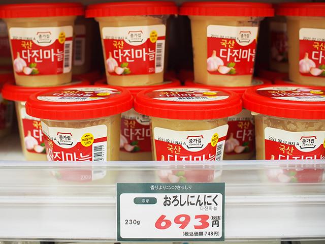 おろしにんにく 693円(税抜)