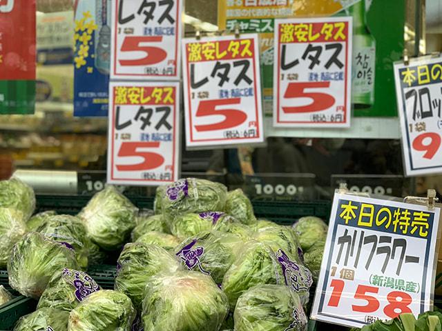 店の前には激安の野菜が売られています。