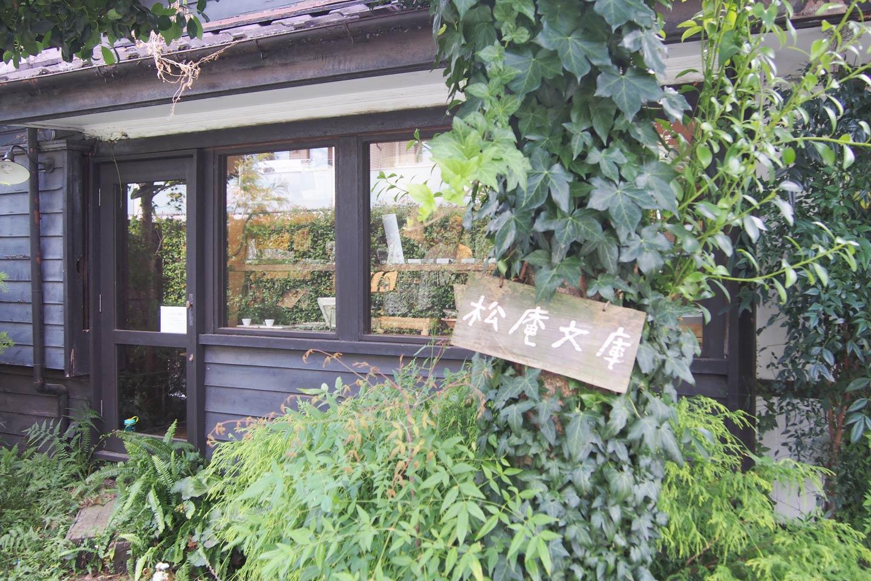【東京・西荻窪】ブックカフェ&ギャラリー「松庵文庫」|築80年の古民家で過ごす贅沢時間