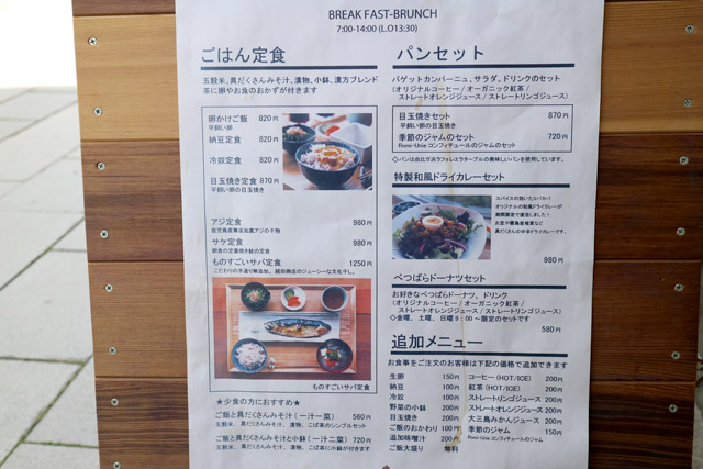 朝食屋コバカバ メニュー※写真は過去のもの/価格等変更となっている場合があります