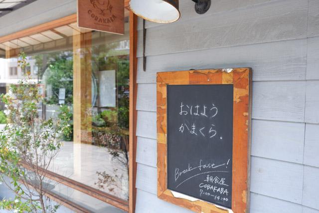 このメッセージが「朝食屋コバカバ」の目印!