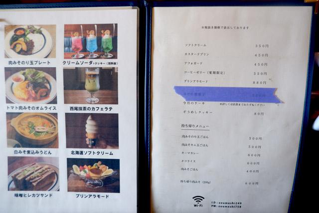 喫茶ゾウメシ メニュー※写真は過去のもの/価格等変更となっている場合があります