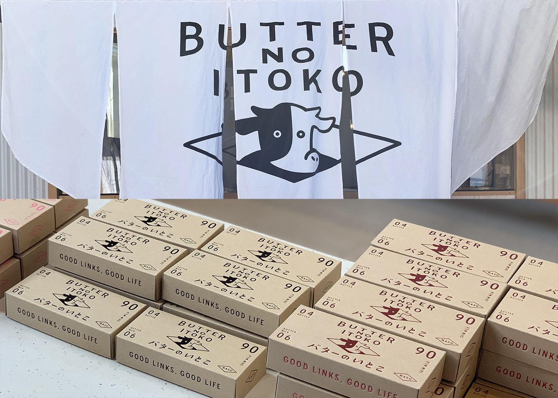 栃木・那須のおしゃれカフェ「バターのいとこ」|アクセス&店舗限定メニューは?