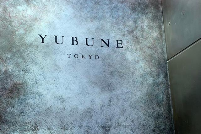 「YUBUNE-tokyo-(ユブネトーキョー)」