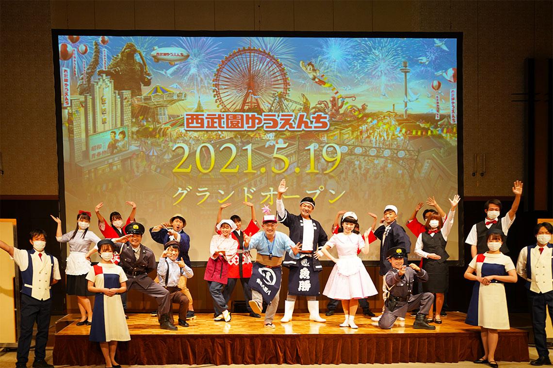 【西武園ゆうえんち】5月19日(水) グランドオープン!