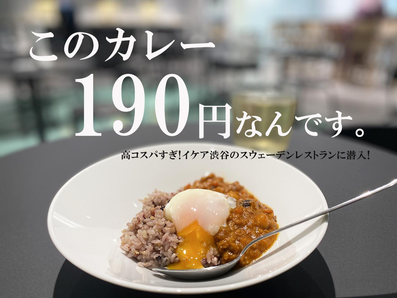 「IKEA渋谷」レストランの渋谷限定フードメニューが高コスパすぎ!おすすめメニューや入店方法をご紹介!