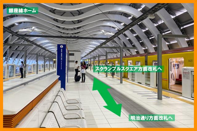 銀座線ホーム 改札は2つ!