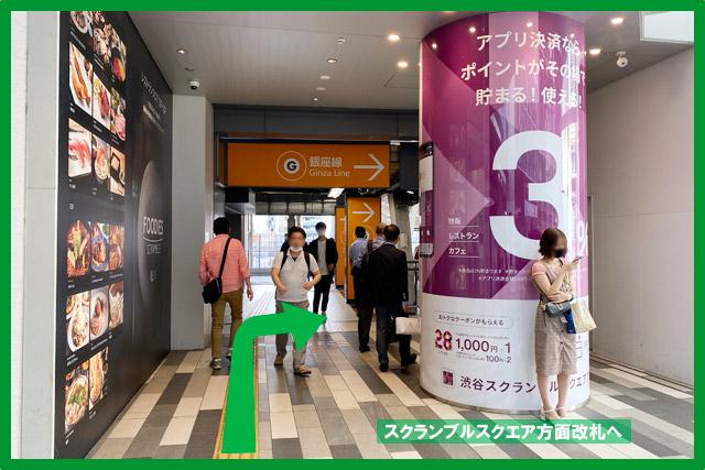 「JR中央東改札(渋谷スクランブルスクエア方面)」から銀座線へは約2分で乗り換え