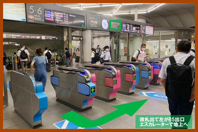 「B5」出口を目指すには、「渋谷ヒカリエ1改札」からは左、「渋谷ヒカリエ2改札」からは右へ進みましょう
