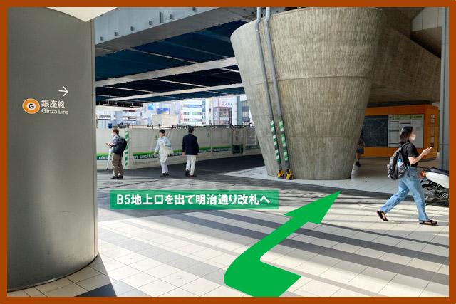 「B5」地上口のすぐ右が「銀座線明治通り方面改札」です