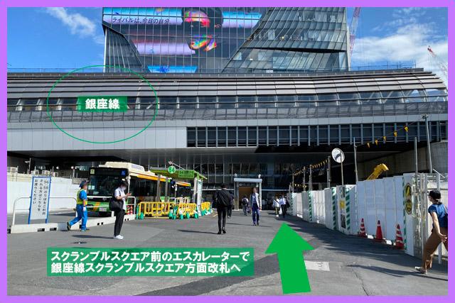 「渋谷スクランブルスクエア」を目指し、エスカレーターで「銀座線スクランブルスクエア方面改札」へ向かいましょう