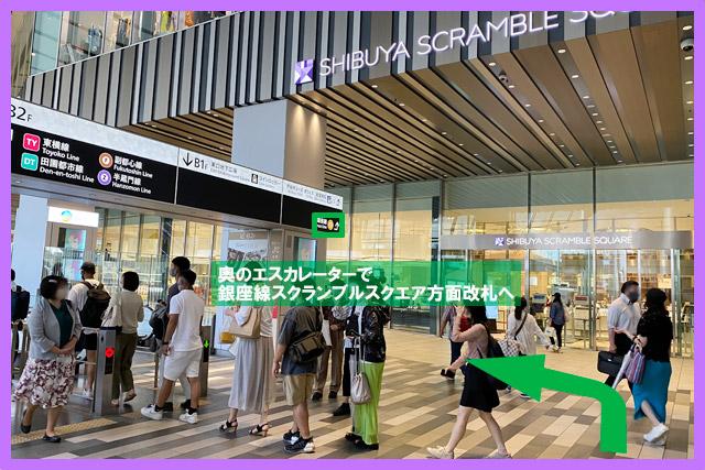 「渋谷スクランブルスクエア」前にはいくつもエスカレーターがあるので慎重に