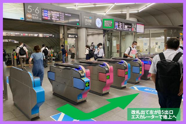 「B5」出口を目指すには、「渋谷ヒカリエ1改札」を抜けて左へ進みましょう