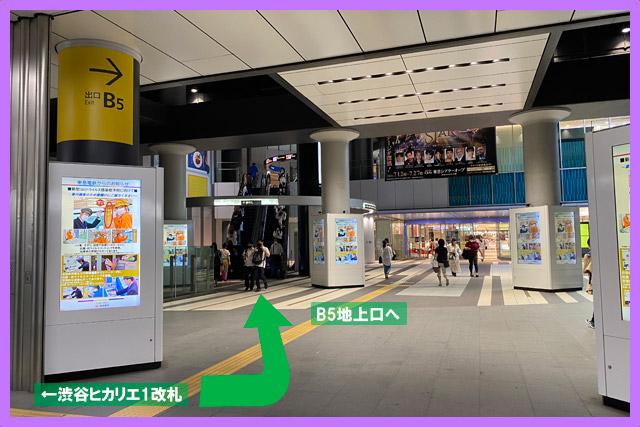 「渋谷ヒカリエ」の入口手前のエスカレーターで地上へ上がれます