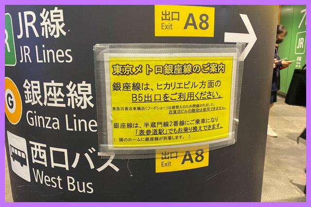 「ハチ公改札」前の銀座線への乗り換え案内は古い内容なので要注意!