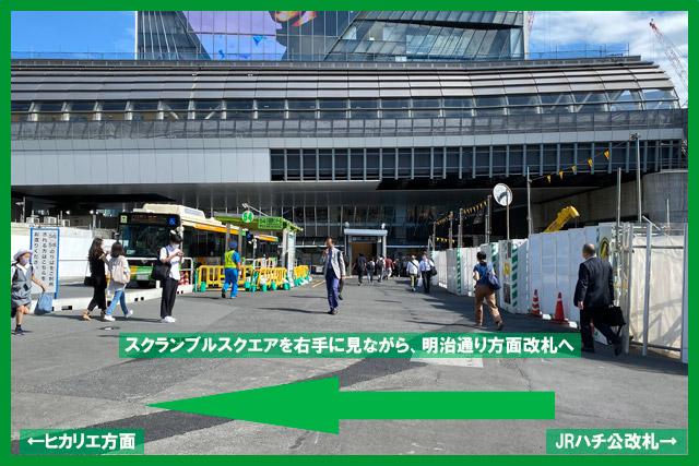 JRハチ公改札から出た場合、「銀座線スクランブルスクエア方面改札」と「明治通り方面改札」のどちらへもアクセス可能です