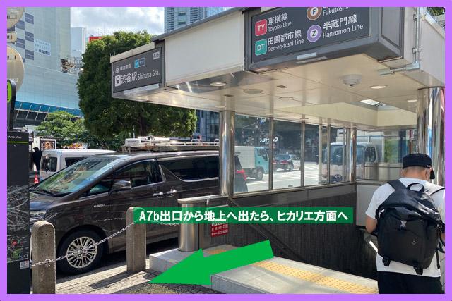 渋谷駅前交番の向かいの道にある「A7b」出口