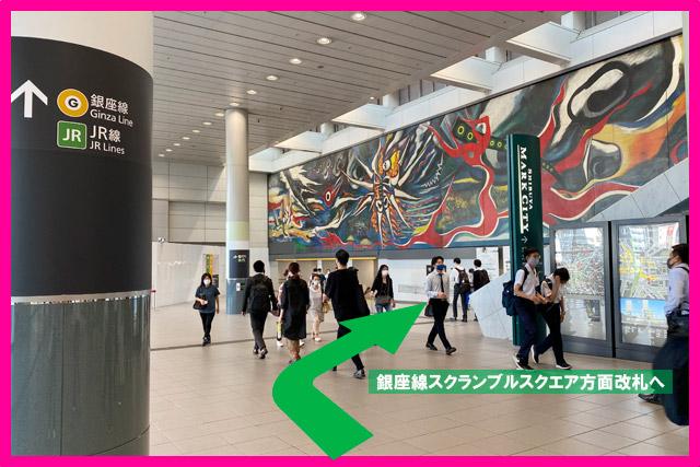 京王井の頭線中央口改札のあるフロアを経由して「銀座線スクランブルスクエア方面改札」へ