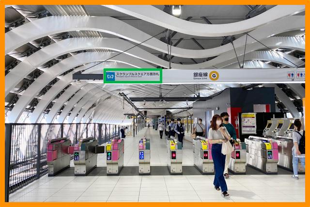 銀座線への乗り換え案内表記に従って進めば「銀座線スクランブルスクエア方面改札」へ到着です
