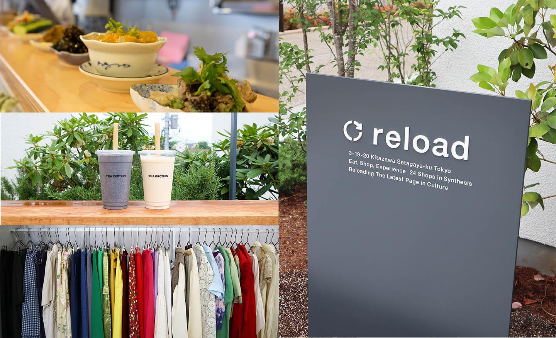 【下北沢】シモキタの新施設「reload(リロード)」が誕生|カレーやシーシャカフェまで注目店舗を徹底紹介!