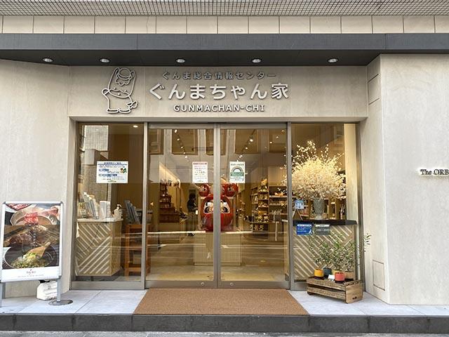 Gunma Prefectural Antenna Shop