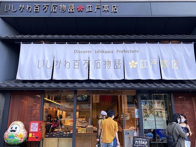 Ishikawa Prefectural Antenna Shop