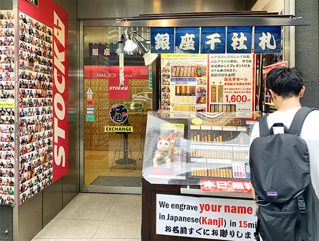 千社札專賣店「STOCK+」