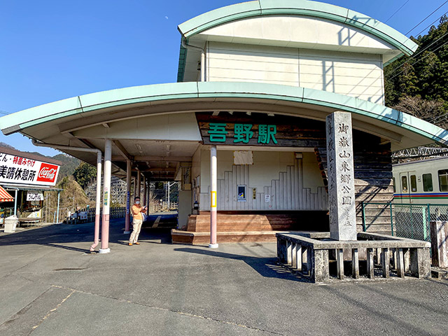 Agano Station