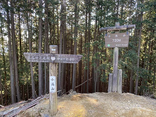 Mt. Kodakayama