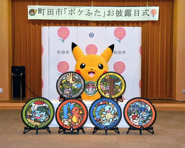 於町田市舉辦的「寶可夢人孔蓋」記者會
