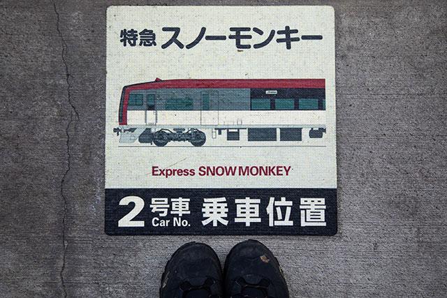 長野電鐵snow monkey特急